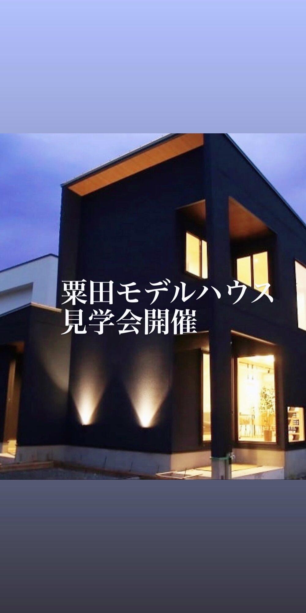 4/17sat,18sun 粟田モデルハウス見学会開催中!【予約制】